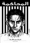 المحاكمة - Franz Kafka, فادي عوض, فرانتس كافكا