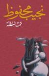 تحت المظلة - Naguib Mahfouz, نجيب محفوظ