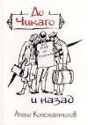 До Чикаго и назад - Алеко Константинов