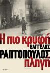 Η πιο κρυφή πληγή - Vangelis Raptopoulos, Βαγγέλης Ραπτόπουλος