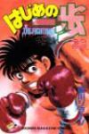 Hajime No Ippo: Fighting! 23 - Joji Morikawa
