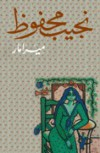 ميرامار - Naguib Mahfouz, نجيب محفوظ