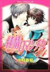 純情ロマンチカ 第14巻 - Shungiku Nakamura