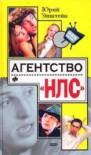 "Агентство ""НЛС"" - Юрий Эпштейн"