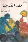 مصر القديمة - Naguib Mahfouz, نجيب محفوظ