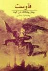 فاوست - Johann Wolfgang von Goethe, م. ا. بهآذین