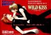 Wild Kiss (One Shot) - Hisaya Nakajo