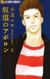 Sakamichi No Apollon: 2 - Yuki Kodama