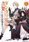 Dantalian no Shoka, Vol. 03 - Gakuto Mikumo, Chako Abeno, G-Yuusuke