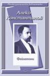 Фейлетони - Алеко Константинов