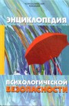 Encyclopedia of psychological safety / Entsiklopediya psikhologicheskoy bezopasnosti - Shapar V B i dr