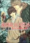 SUPER LOVERS 第2巻 - Miyuki Abe, あべ 美幸