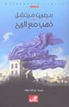 ذهب مع الريح - Margaret Mitchell, عبد الله عرفان, مرغريت ميتشل