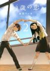 14歳の恋 2 [14-sai no Koi 2] - Fuka Mizutani, 水谷フーカ
