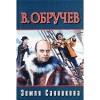 Земля Санникова - Vladimir Obruchev