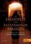 Ο έμπορος των καταραμένων βιβλίων - Marcello Simoni, Δήμητρα Δότση