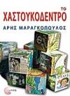 Το χαστουκόδεντρο - Aris Maragopoulos, Άρης Μαραγκόπουλος