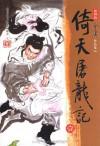 The Heaven Sword and the Dragon Sabre/ Yi Tian Tu Long Ji series (Condor Trilogy, #3). - Jin Yong