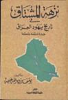 نزهة المشتاق في تاريخ يهود العراق - يوسف غنيمة