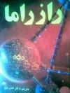 راز راما - Arthur C. Clarke