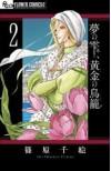 夢の雫、黄金の鳥籠 2 [Yume no Shizuku, Ougon no Torikago 2] - Chie Shinohara