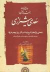 غزلیات سعدی - Saadi, خلیل خطیب رهبر