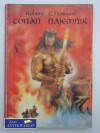 Conan Najemnik - Robert Ervin Howard