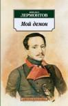 Лирика - Mikhail Lermontov