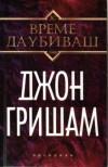 Време да убиваш  (Джейк Бриганс, #1) - John Grisham, Божидар Стойков