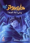 Harry Potter and the Order of the Phoenix (Arabic Version) - J.K. Rowling
