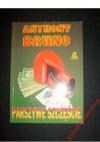 Parszywe szczęście - Anthony Bruno