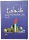 فلسطين، دراسات منهجية في القضية الفلسطينية - محسن محمد صالح