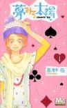 夢みる太陽 1 [Yume Miru Taiyou 1] - Ichigo Takano, 高野苺