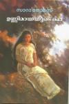Unnimayayude Kadha | ഉണ്ണിമായയുടെ കഥ - Sara Thomas