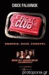 Fight Club - Chuck Palahniuk, Γιάννης Πολύζος