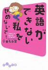 英語ができない私をせめないで!: I want to speak English! - Saori Oguri, 小栗 左多里