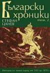 Български хроники том 2 - Стефан Цанев