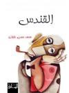 القندس - محمد حسن علوان