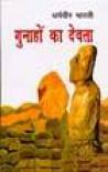 गुनाहों का देवता (Gunahon ka Devta) - Dharamvir Bharati (धर्मवीर भारती)