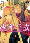 Shounen Oujo (Vol #2) - Zenko Musashino, Utako Yukihiro