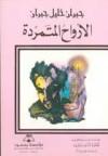 الأرواح المتمردة - Kahlil Gibran, جبران خليل جبران