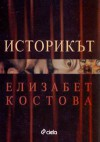 Историкът - Elizabeth Kostova, Невяна Хаджийска