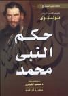 حكم النبي محمد - Leo Tolstoy, سليم قبعين