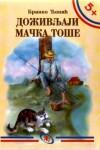 Doživljaji mačka Toše - Branko Ćopić