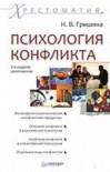 Psihologiya konflikta - V. Grishina N.
