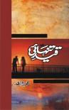 Qaid-e-Tanhai - Umera Ahmed