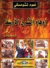 أوهام الشرق الأوسط - Noam Chomsky, نعوم تشومسكي