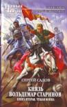 Prince Waldemar antiquity. The second book. Someone Else's War / Knyaz Voldemar Starinov. Kniga vtoraya. Chuzhaya voyna - Sadov S.