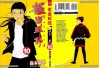 Gokusen 10 - Kozueko Morimoto