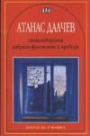 Стихотворения, избрани фрагменти и преводи - Atanas Dalchev